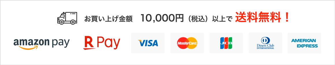 お買い上げ金額 11,000円(税込)以上で 送料無料!