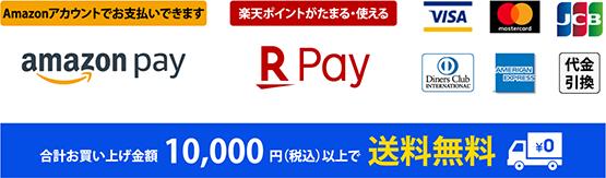 お支払い方法について