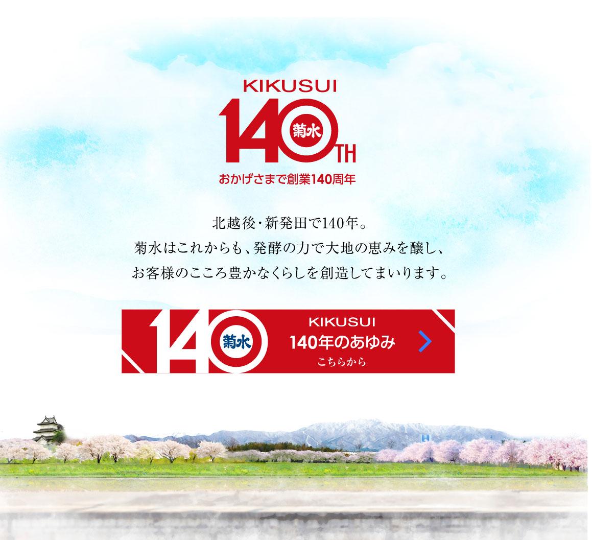 おかげさまで創業140周年キャンペーン