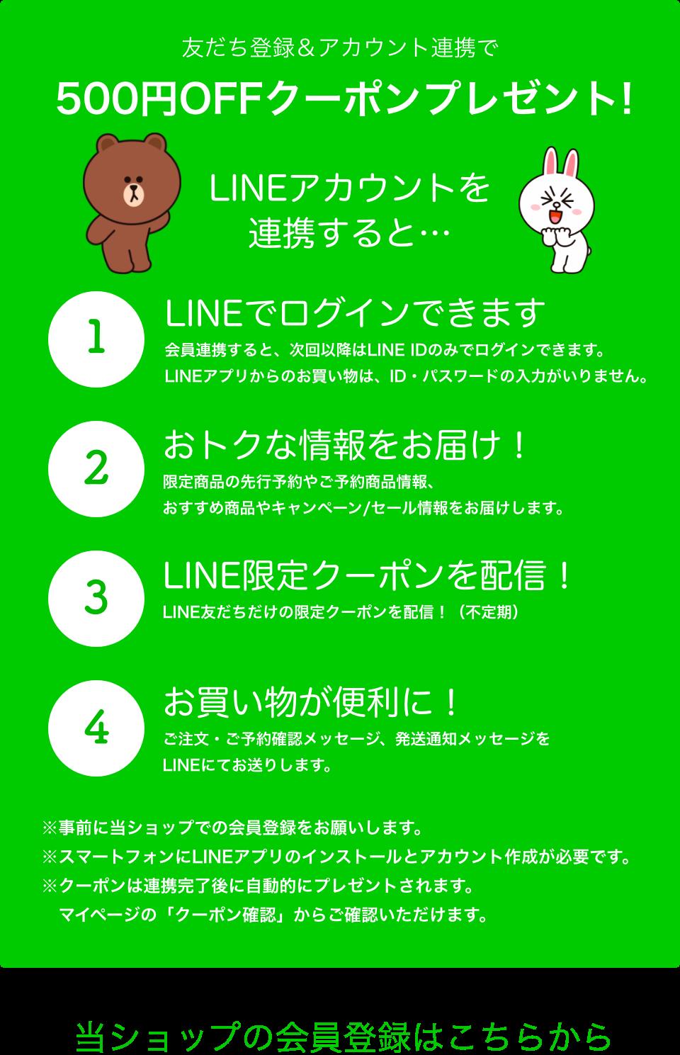 友だち登録&アカウント連携で500円OFFクーポンプレゼント