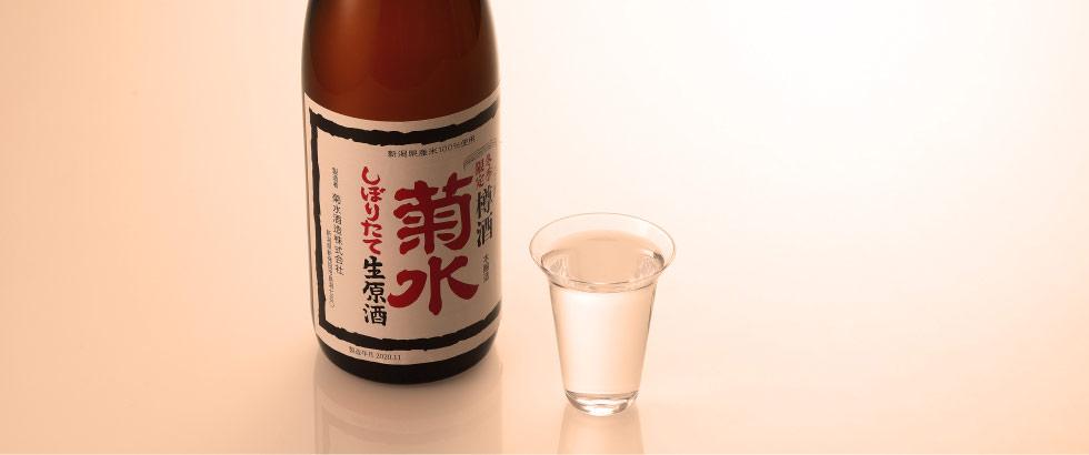 当店限定販売「しぼりたて生原酒」