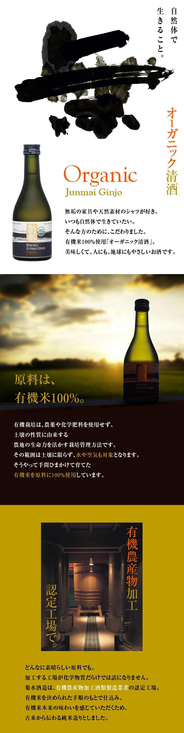 純米吟醸 オーガニック清酒 300ml