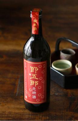 節五郎 元禄酒
