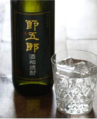 節五郎 酒粕焼酎