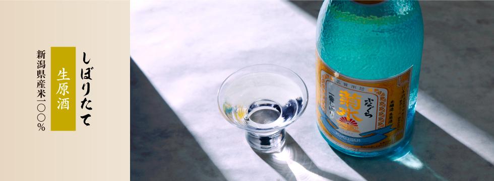 菊水 飲み比べセット (菊水SKJ)