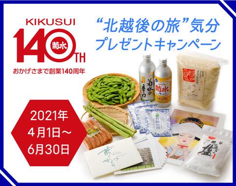 おかげさまで創業140周年記念キャンペーン!