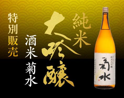 特別ご愛顧感謝品酒米菊水大吟醸