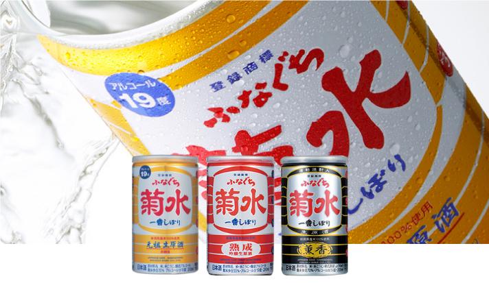 元祖 生原酒缶 ふなぐち菊水一番しぼり