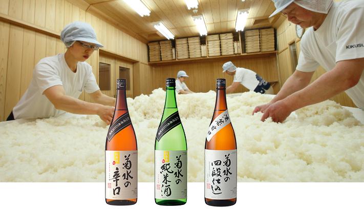 菊水の辛口、純米酒、四段仕込